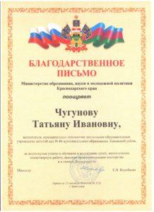 Блгодарственное письмо Чугуновой
