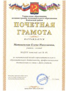 Грамота Матвиевская
