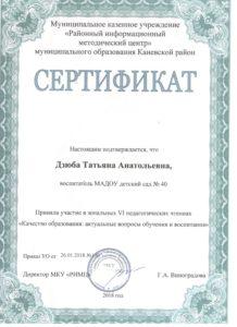 Дзюба, сертификат