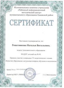 Решетникова, сертификат