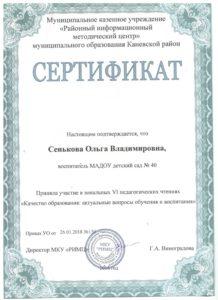 Сенькова, сертификат