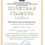"""Почетная грамота """"За подготовку к новому учебному году"""""""